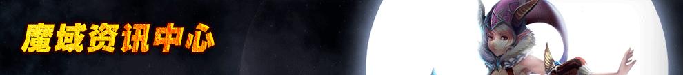 魔域私服_魔域sf - 最新魔域私服发布网每日新服列表